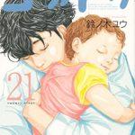 コウノドリの漫画最新刊の21巻を無料で読める?その方法とは?