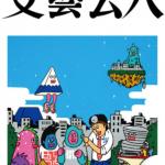 文藝芸人の内容や値段について調査!松本人志の特別企画とは?
